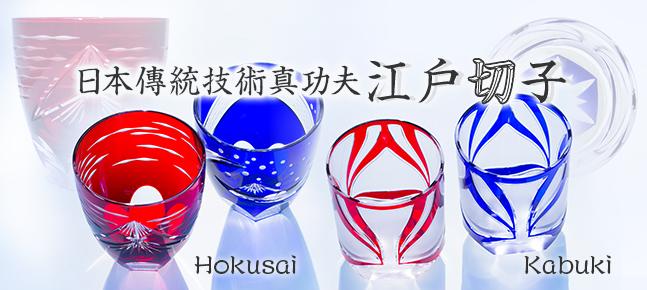 日本傳統技術真功夫的江戶切子 「北齋」&「歌舞伎」