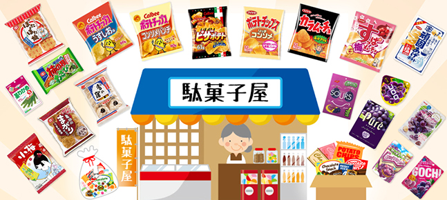 Delicious! Delightful! And Hot! Welcome to our Japanese candy store.