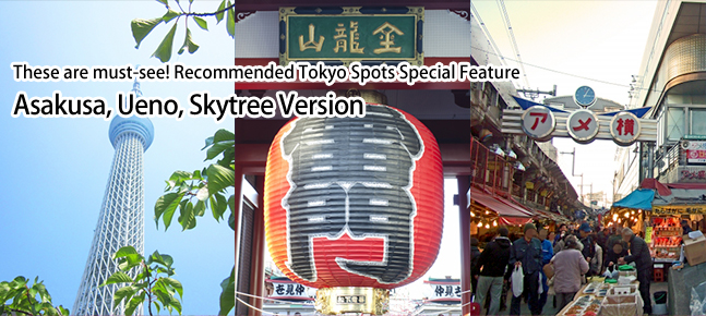 These are must-see! Recommended Tokyo Spots Special Feature / Asakusa, Ueno, Skytree Version