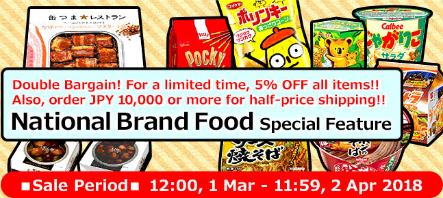 For a limited time, 5% OFF all items!! National Brand Food Special Featur
