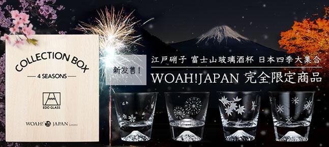 [超稀有商品!] 江户硝子富士山杯 玻璃杯 日本四季大集合 ~ 附特制木箱 [完全限定商品]