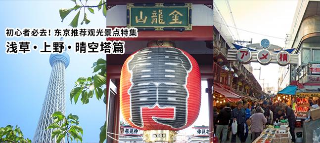 初心者必去!东京推荐观光景点特集 浅草・上野・晴空塔篇