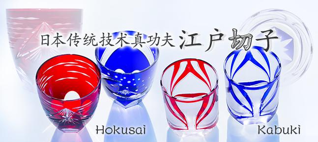 日本传统技术真功夫的江户切子 「北斋」&「歌舞伎」