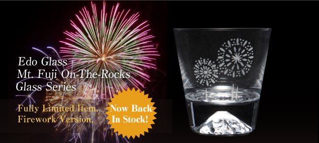Edo Glass Mt. Fuji On-The-Rocks Glass Series Fully Limited Item, Firework Version, Now Back In Stock!