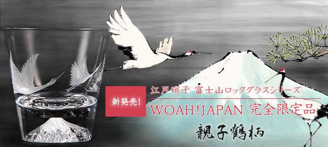 [超レアもの!] 江戸硝子富士山グラス ロックグラス 親子鶴柄 木箱入り [完全限定品]