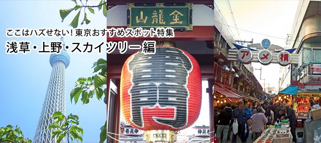 ここはハズせない!東京おすすめスポット特集 浅草・上野・スカイツリー編